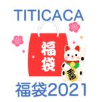 【チチカカ福袋2021】中身ネタバレ!販売時期や予約方法のまとめ