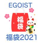【エゴイスト福袋2021】中身ネタバレ!販売時期や予約方法のまとめ