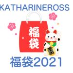 【キャサリンロス福袋2021】中身ネタバレ!販売時期や予約方法のまとめ