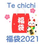 【テチチ福袋2021】中身ネタバレ!販売時期や予約方法のまとめ