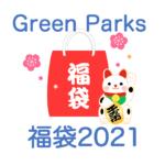 【グリーンパークス福袋2021】中身ネタバレ!販売時期や予約方法のまとめ