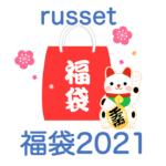 【ラシット福袋2021】中身ネタバレ!販売時期や予約方法のまとめ