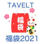 【タベルト福袋2021】中身ネタバレ!販売時期や予約方法のまとめ