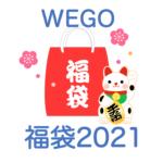 【ウィゴー福袋2021】中身ネタバレ!販売時期や予約方法のまとめ