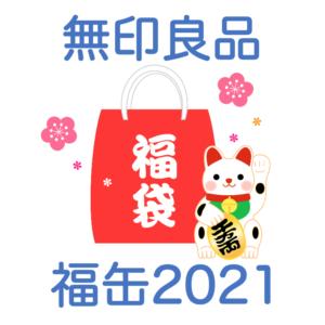 【無印良品福缶2021】中身ネタバレ!販売時期や予約方法のまとめ