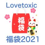 【ラブトキシック福袋2021】中身ネタバレ!販売時期や予約方法のまとめ