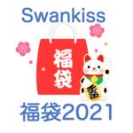【スワンキス福袋2021】中身ネタバレ!販売時期や予約方法のまとめ