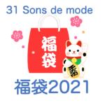 【トランテアンソンドゥモード福袋2021】中身ネタバレ!販売時期や予約方法のまとめ