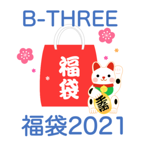 B-THREE(ビースリー)福袋2021!中身ネタバレ!販売時期や予約方法のまとめ