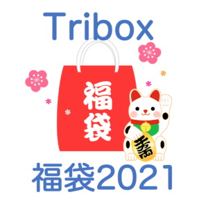 【トライボックス福袋2021】中身ネタバレ!販売時期や予約方法のまとめ