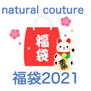 【ナチュラルクチュール福袋2021】中身ネタバレ!販売時期や予約方法のまとめ