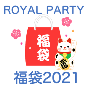 【ロイヤルパーティー福袋2021】中身ネタバレ!販売時期や予約方法のまとめ