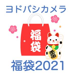 【ヨドバシカメラ福袋2021】中身ネタバレ!販売時期や予約方法のまとめ