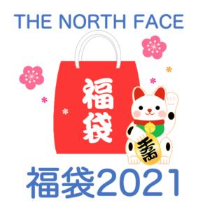 【ザ・ノース・フェイス福袋2021】中身ネタバレ!販売時期や予約方法のまとめ