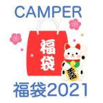 【カンペール福袋2021】中身ネタバレ!販売時期や予約方法のまとめ