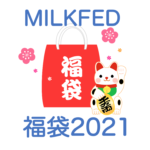【ミルクフェド福袋2021】中身ネタバレ!販売時期や予約方法のまとめ