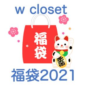 【ダブルクローゼット福袋2021】中身ネタバレ!販売時期や予約方法のまとめ
