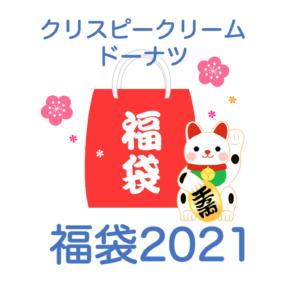 【クリスピークリームドーナツ福袋2021】中身ネタバレ!販売時期や予約方法のまとめ
