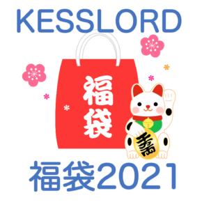 【ケスロード福袋2021】中身ネタバレ!販売時期や予約方法のまとめ