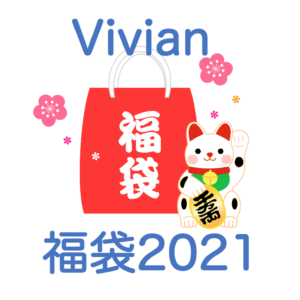 Vivian(ヴィヴィアン)福袋2021!中身ネタバレ!販売時期や予約方法のまとめ