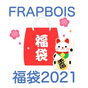 【フラボア福袋2021】中身ネタバレ!販売時期や予約方法のまとめ