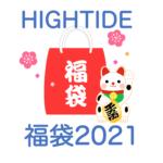 【ハイタイド福袋2021】中身ネタバレ!販売時期や予約方法のまとめ