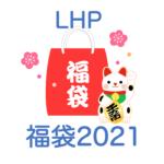 LHP(エルエイチピー)福袋2021!中身ネタバレ!販売時期や予約方法のまとめ