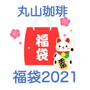 【丸山珈琲福袋2021】中身ネタバレ!販売時期や予約方法のまとめ
