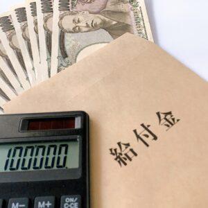 【毎月10万円支給!】月次支援金の個人の申請概要をまとめてみた
