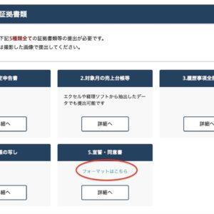 【月次支援金】宣誓同意書のダウンロード場所と添付方法を解説