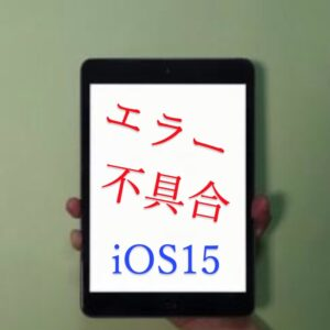 【iOS15】 不具合・エラー・バグ報告ネット上のまとめ