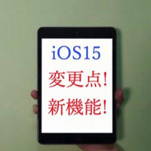 【iOS15】変更点や新機能は?!超進化した3つの機能を解説!