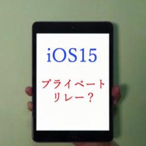 iOS15の「プライベートリレー」って何だ?!注意点や各通信会社の不具合対応まとめ