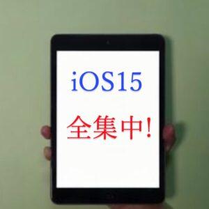 iOS15の新機能「集中モード」はどのようなメリットやデメリットがある?
